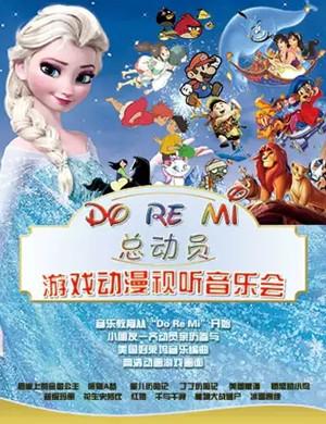 2019Do Re Mi 总动员——游戏动漫视听音乐会-北京站