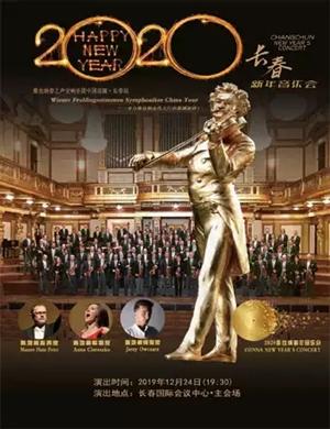2020奥地利维也纳春之声交响乐团新年音乐会-长春站