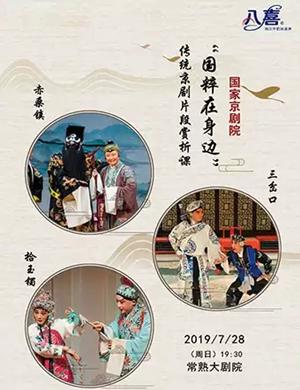 2019京剧国粹在身边常熟站