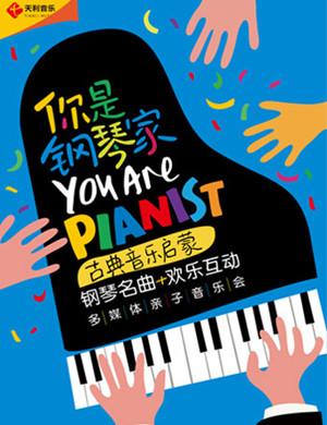 2019你是钢琴家——古典音乐启蒙钢琴名曲欢乐互动多媒体亲子音乐会-杭州站