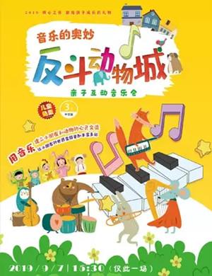 2019反斗动物城广州亲子音乐会