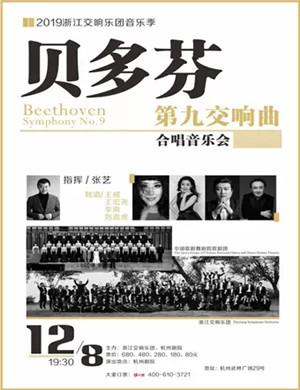 2019贝多芬第九交响曲合唱音乐会-杭州站