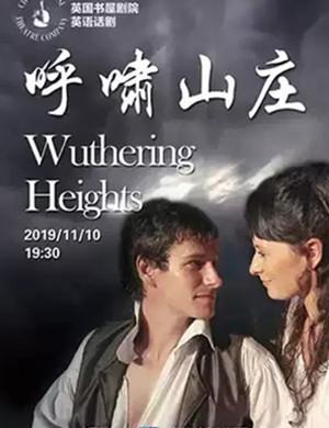 2019英国书屋剧院原版经典话剧《呼啸山庄》-无锡站