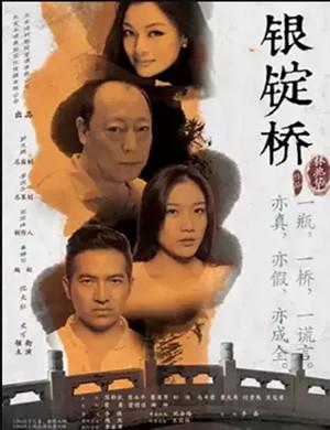 2019倪大红史可主演话剧《银锭桥》-重庆站