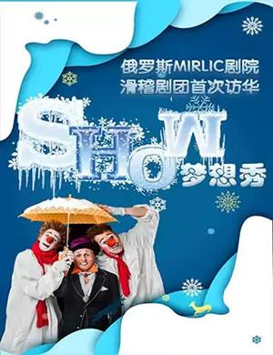 2019滑稽剧梦想秀重庆站