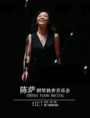 2019肖邦之夜-陈萨唯美钢琴独奏音乐会-厦门站