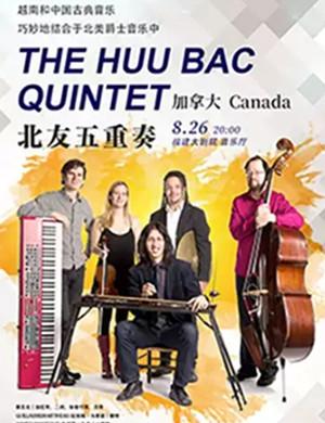 2019加拿大友北五重奏音乐会-福州站