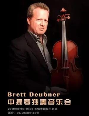 2019《Brett Deubner中提琴独奏音乐会》-无锡站