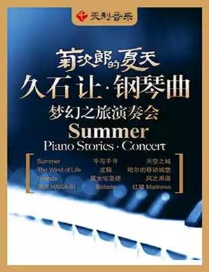 菊次郎的夏天天津音乐会