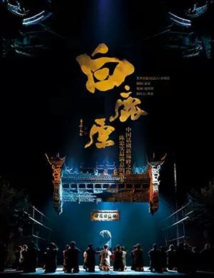 2019话剧《白鹿原》-厦门站