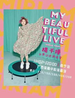 2019My Beautiful Live杨千嬅世界巡回演唱会-南宁站