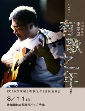 李宗盛贵阳演唱会