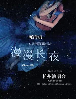 2019陈绮贞20周年演唱会-漫漫长夜 Cheer 20-杭州站