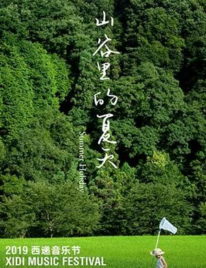 【黄山】2019黄山西递音乐节
