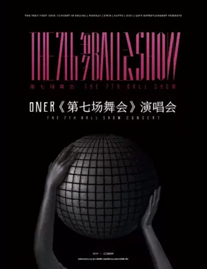 ONER北京演唱会