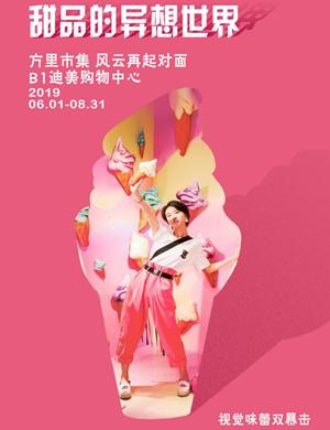 2019甜品的异想世界上海展览会