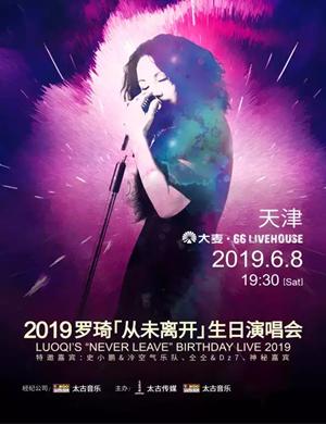 2019罗琦LIVE HOUSE专场演唱会-天津站