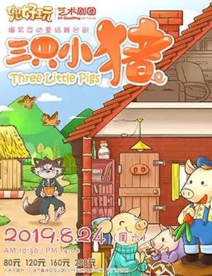 2019舞台剧三只小猪上海站