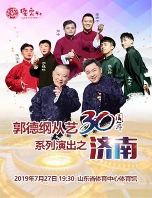 2019郭德纲济南相声专场