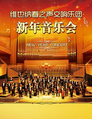 2019维也纳春之声交响乐团新年音乐会-上海站