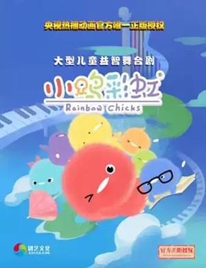2019大型儿童益智舞台剧《小鸡彩虹》-郑州站