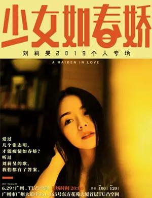 2019刘莉旻广州演唱会
