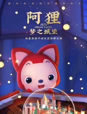 2019舞台剧阿狸梦之城堡北京站