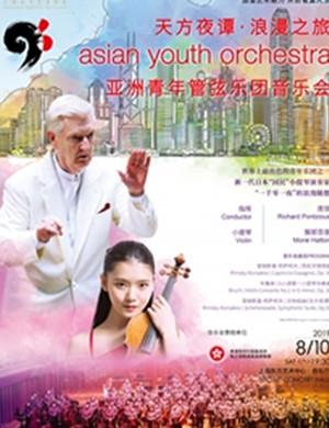 2019天方夜谭·浪漫之旅—亚洲青年管弦乐团音乐会-上海站