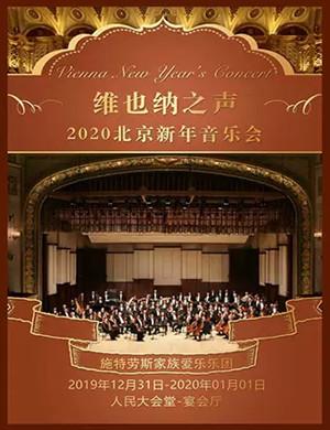 《维也纳之声》2019-2020北京新年音乐会