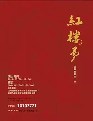 2019越剧红楼梦北京站
