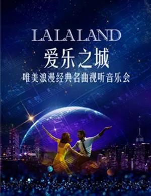 """2019爱乐之城""""LA LA LAND""""唯美浪漫经典名曲视听音乐会-杭州站"""