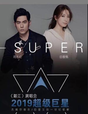 2019湛江超级巨星演唱会