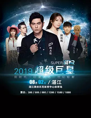 【湛江】2019湛江超级巨星演唱会