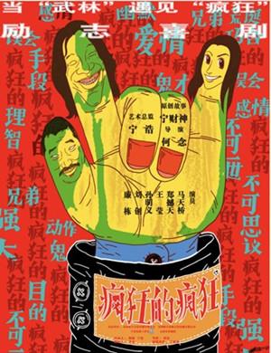 2019宁浩+宁财神+何念爆笑话剧《疯狂的疯狂》-宁波站