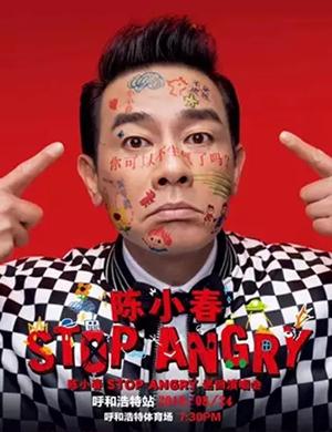 2019 陈小春「STOP ANGRY」巡回演唱会-呼和浩特站
