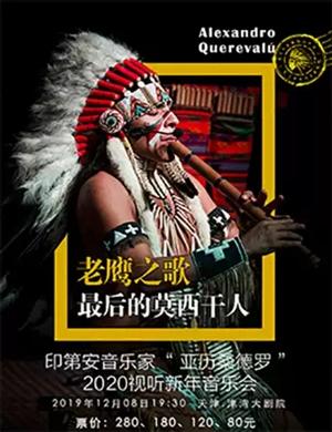 2019最后的莫西干人——印第安音乐家亚历桑德罗音乐会-天津站