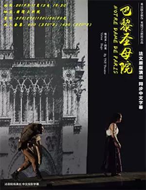 2019法文原版话剧 《巴黎圣母院》-天津站