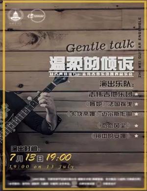 2019温柔的倾诉天津音乐会