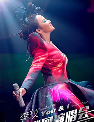 2020李玟福州演唱會
