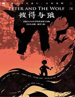 2019儿童剧《彼得与狼》-郑州站