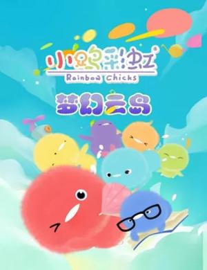 儿童剧小鸡彩虹武汉站