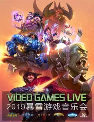 2019 VIDEO GAMES LIVE 暴雪游戏音乐会-北京站