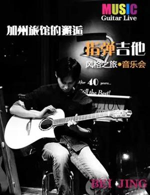 2019北京指弹吉他风格之旅音乐会