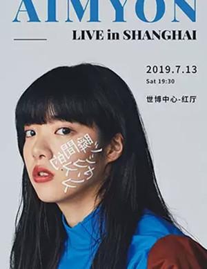 2019爱缪上海演唱会