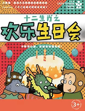 童话剧十二生肖佛山站