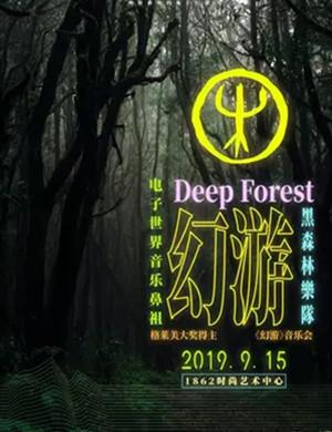 2019黑森林乐队《幻游》音乐会-上海站