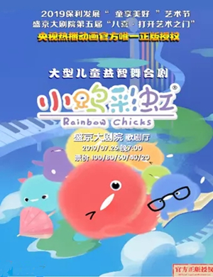儿童剧小鸡彩虹之梦幻云岛沈阳站