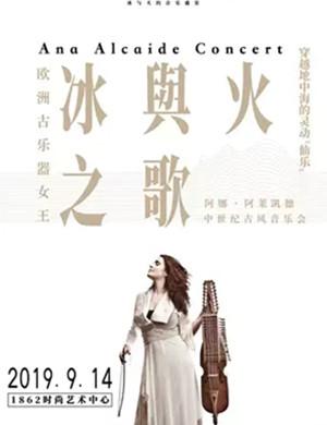 2019阿娜·阿莱凯德《冰与火之歌》中世纪古风音乐会-上海站