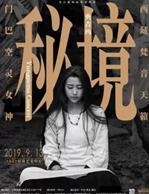 2019央吉玛《秘境》音乐会-上海站