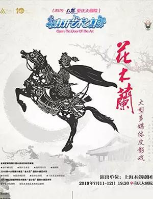 2019皮影剧花木兰重庆站